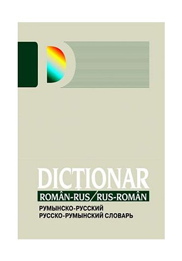 Dictionar Roman-Rus/Rus-Roman