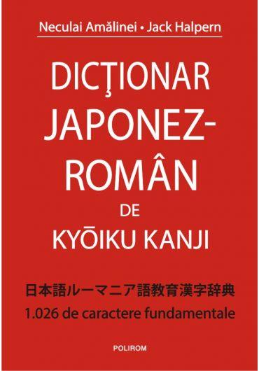 Dictionar Japonez-Roman de Kyoiku Kanji